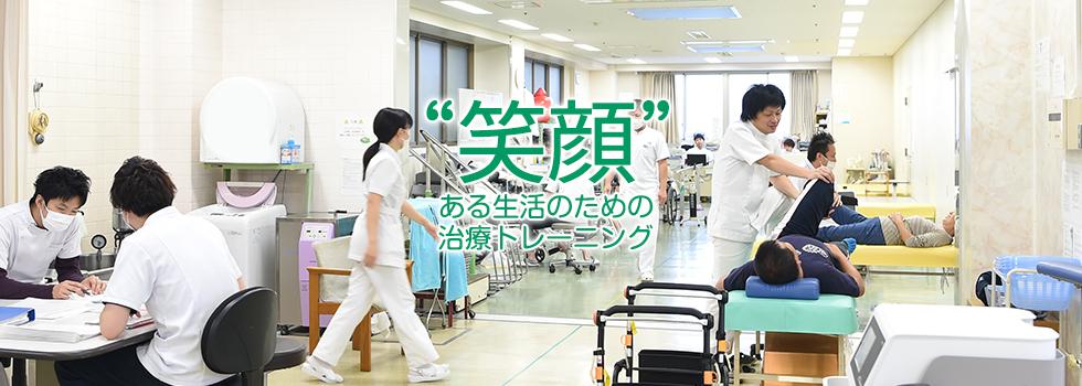 """""""笑顔""""ある生活のための治療トレーニング"""
