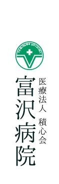 前橋市の整形外科 / リハビリテーション科 富沢病院